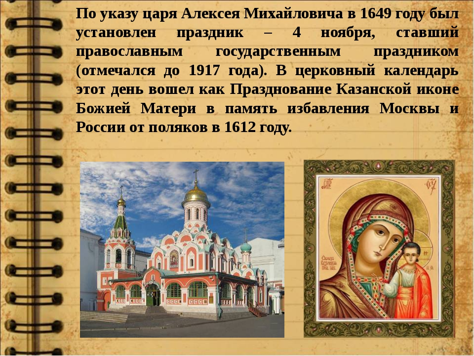 По указу царя Алексея Михайловича в 1649 году был установлен праздник – 4 ноя...