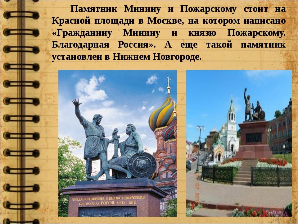 Памятник Минину и Пожарскому стоит на Красной площади в Москве, на котором на...