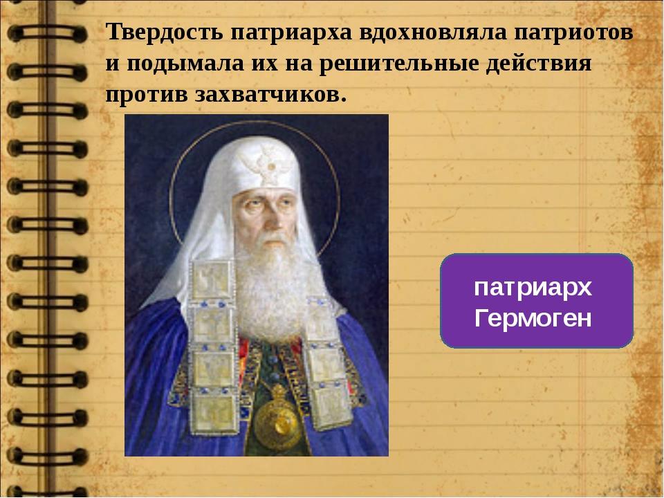 Твердость патриарха вдохновляла патриотов и подымала их на решительные дейст...