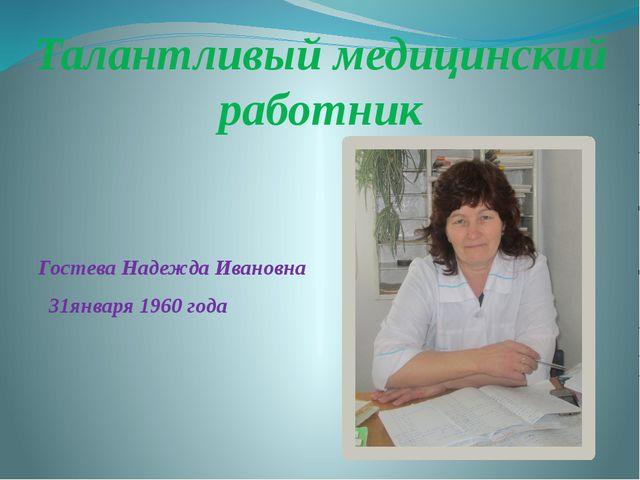 Талантливый медицинский работник Гостева Надежда Ивановна 31января 1960 года
