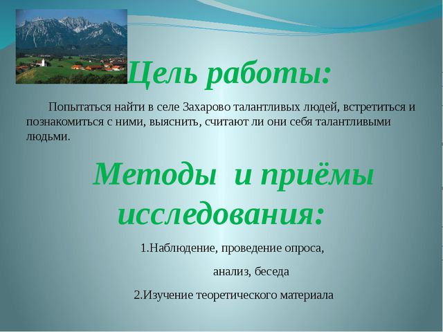 Цель работы: Попытаться найти в селе Захарово талантливых людей, встретитьс...