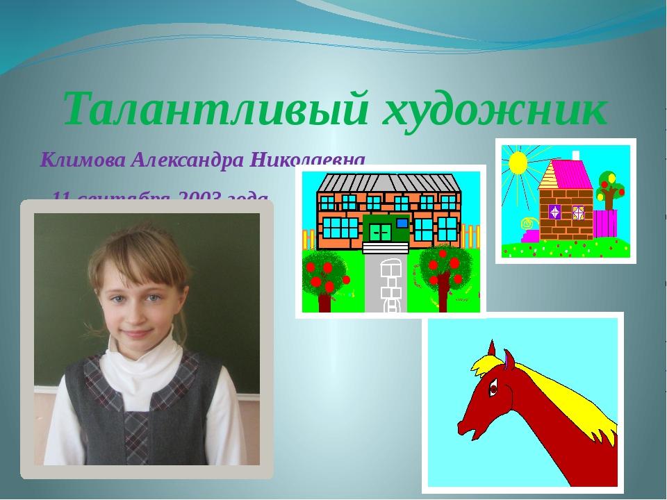 Талантливый художник Климова Александра Николаевна 11 сентября 2003 года