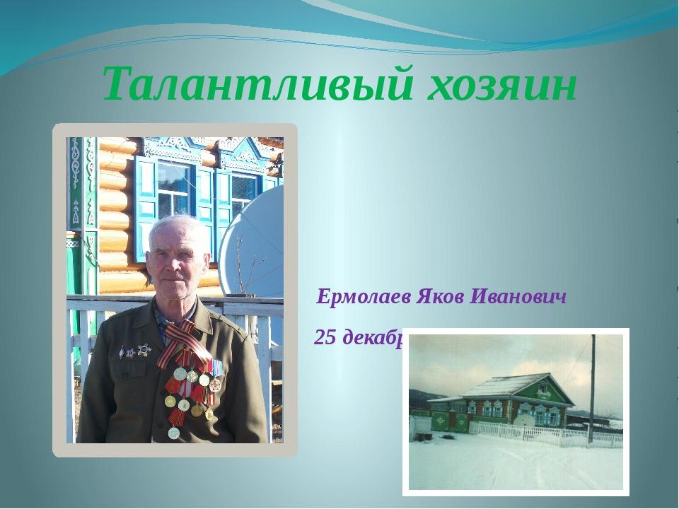 Талантливый хозяин Ермолаев Яков Иванович  25 декабря 1930 года