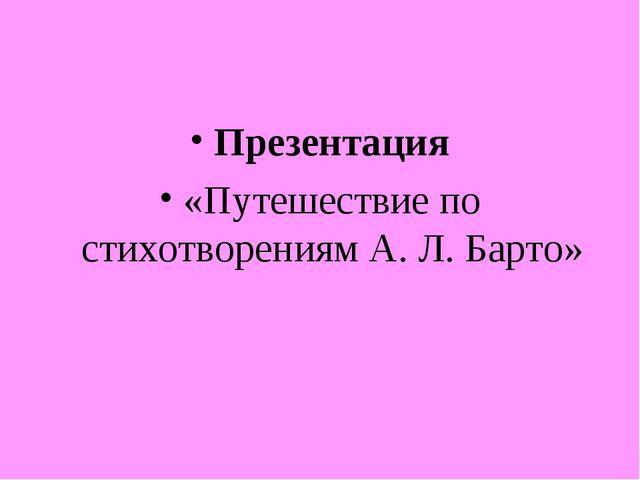 Презентация «Путешествие по стихотворениям А. Л. Барто»