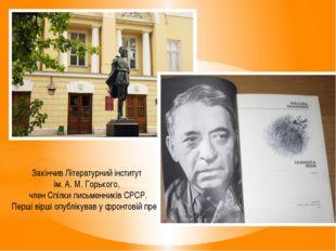 Закінчив Літературний інститут ім. А. М. Горького, член Спілки письменників С