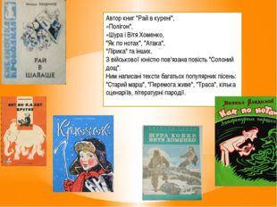 """Автор книг """"Рай в курені"""", «Полігон"""", «Шура і Вітя Хоменко, """"Як по нотах"""", """"А"""