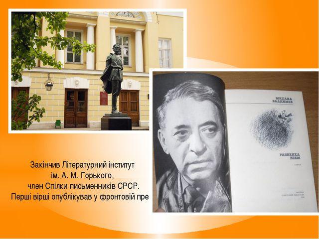 Закінчив Літературний інститут ім. А. М. Горького, член Спілки письменників С...
