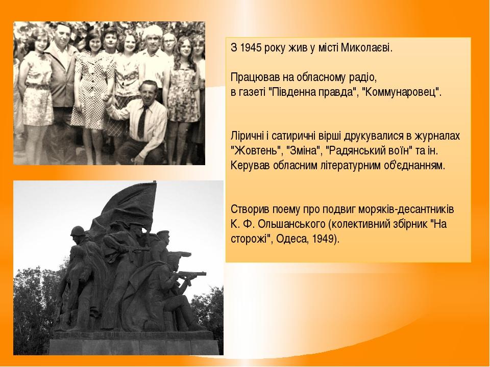 """З 1945 року жив у місті Миколаєві. Працював на обласному радіо, в газеті """"Пів..."""