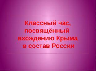 Классный час, посвящённый вхождению Крыма в состав России