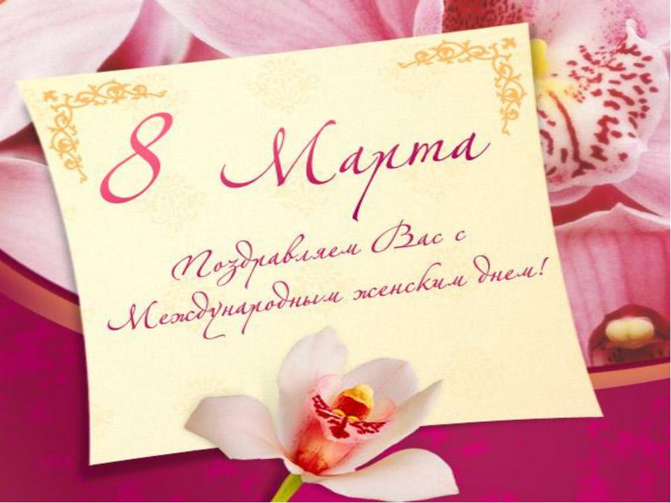 Поздравление мам в прозе с 8 марта