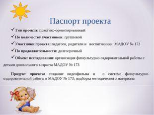 Паспорт проекта Тип проекта: практико-ориентированный По количеству участнико