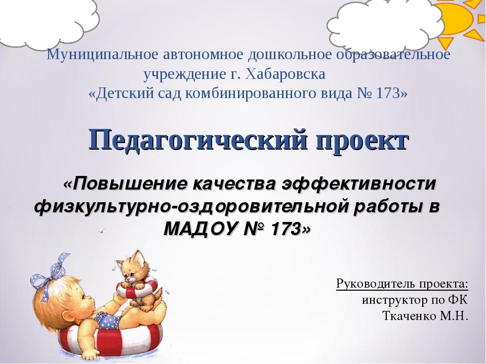 Муниципальное автономное дошкольное образовательное учреждение г. Хабаровска...