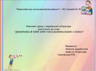 Миколаївська загальноосвітня школа І – ІІІ ступенів № 36 Конспект уроку з укр