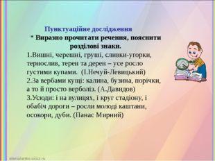Пунктуаційне дослідження    * Виразно прочитати речення, пояснити розділ