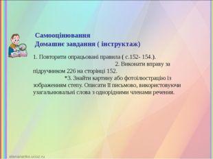 Самооцінювання Домашнє завдання ( інструктаж) 1. Повторити опрацьовані прави