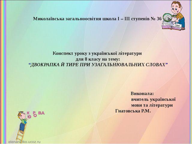 Миколаївська загальноосвітня школа І – ІІІ ступенів № 36 Конспект уроку з укр...