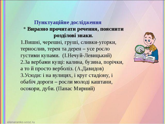 Пунктуаційне дослідження    * Виразно прочитати речення, пояснити розділ...