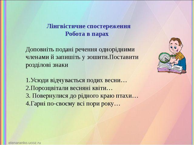Лінгвістичне спостереження Робота в парах                До...