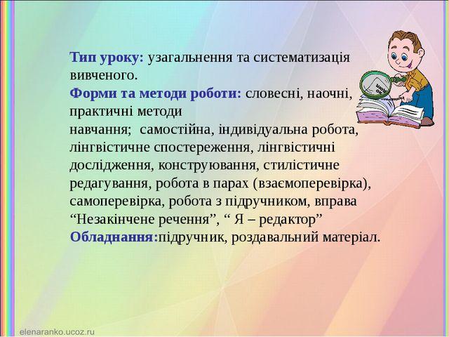 Тип уроку: узагальнення та систематизація вивченого. Форми та методи роботи:...