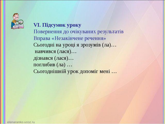 VI. Підсумок уроку Повернення до очікуваних результатів Вправа «Незакінчене р...