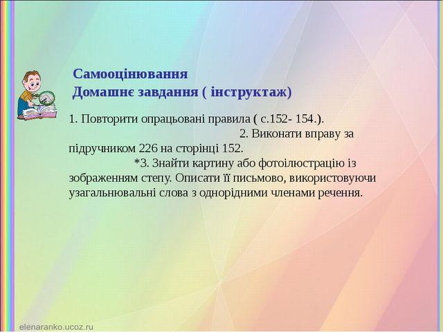 Самооцінювання Домашнє завдання ( інструктаж) 1. Повторити опрацьовані прави...
