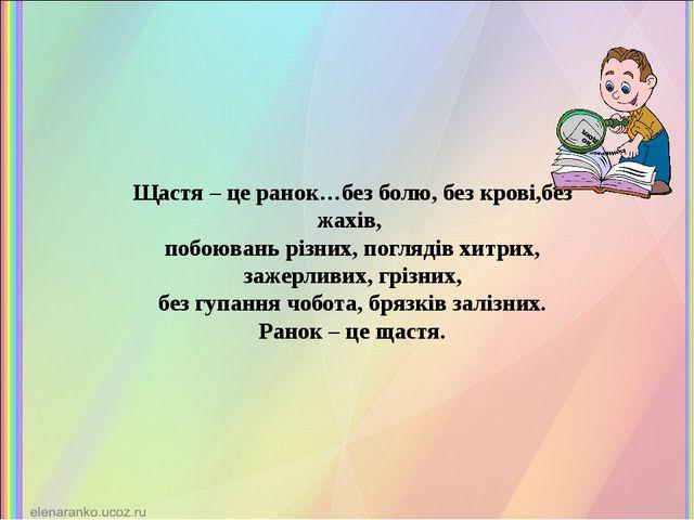 Щастя – це ранок…без болю, без крові,без жахів, побоювань різних, поглядів х...