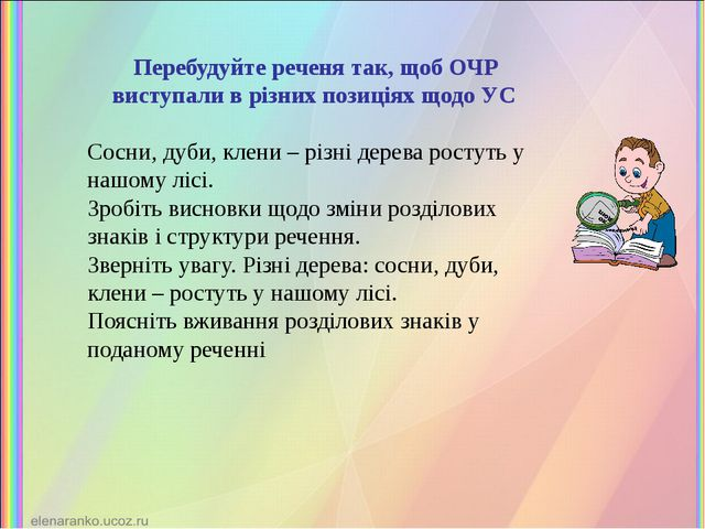 Перебудуйте реченя так, щоб ОЧР виступали в різних позиціях щодо УС Сосни, д...