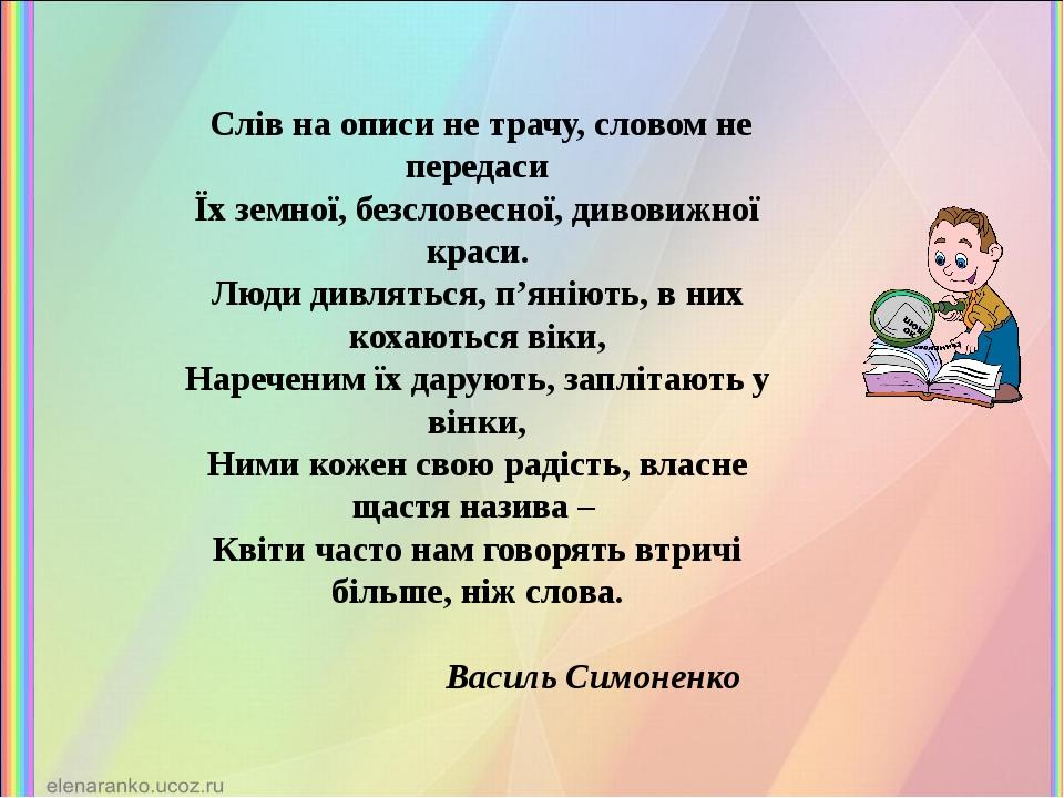Слів на описи не трачу, словом не передаси Їх земної, безсловесної, дивовиж...