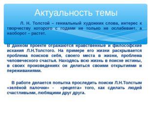 Актуальность темы Л. Н. Толстой – гениальный художник слова, интерес к творче