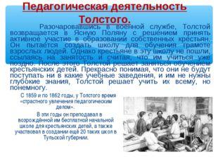 Педагогическая деятельность Толстого. Разочаровавшись в военной службе, Толст