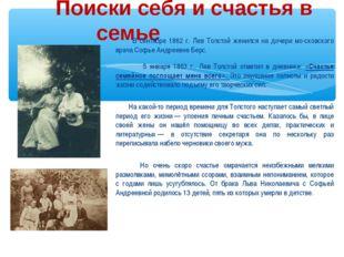 Поиски себя и счастья в семье В сентябре 1862 г. Лев Толстой женился на доче