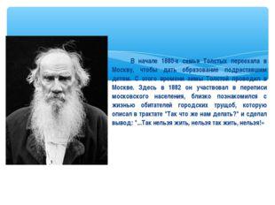 В начале 1880-х семья Толстых переехала в Москву, чтобы дать образование под