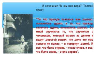 """В сочинении """"В чем моя вера?"""" Толстой пишет: """"То, что прежде казалось мне хо"""