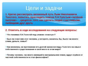 1. Кратко рассмотреть жизненный путь Льва Николаевича Толстого, попытать прос