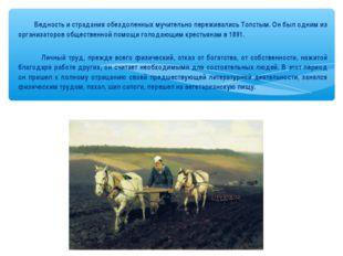 Бедность и страдания обездоленных мучительно переживались Толстым. Он был од