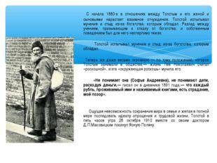 С начала 1880-х в отношениях между Толстым и его женой и сыновьями нарастает