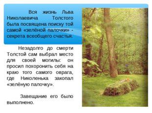 Вся жизнь Льва Николаевича Толстого была посвящена поиску той самой «зелёной