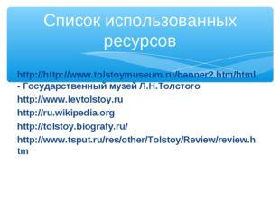 http://http://www.tolstoymuseum.ru/banner2.htm/html - Государственный музей Л