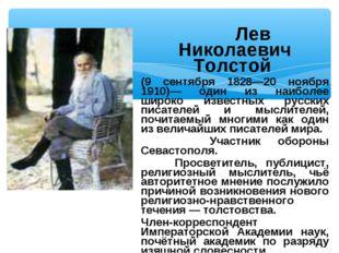 Лев Николаевич Толстой (9 сентября 1828—20 ноября 1910)— один из наиболее ши