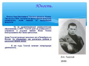 Юность. Юность Льва Николаевича Толстого прошла в Казани. Там же он в 1844г.