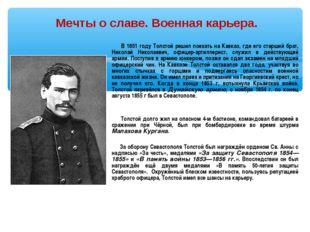 В 1851 году Толстой решил поехать на Кавказ, где его старший брат, Николай Н