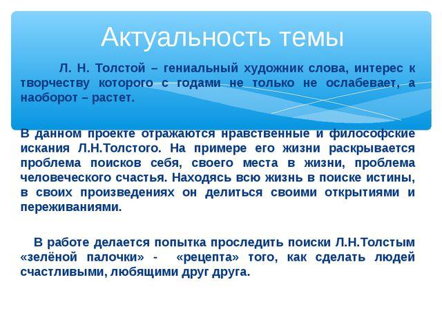 Актуальность темы Л. Н. Толстой – гениальный художник слова, интерес к творче...
