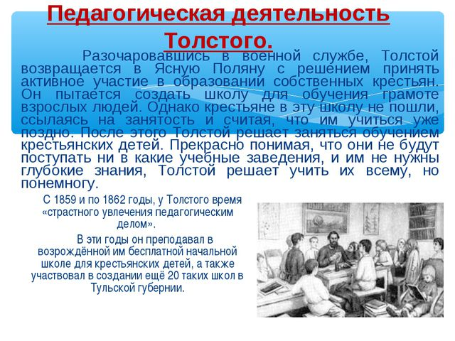 Педагогическая деятельность Толстого. Разочаровавшись в военной службе, Толст...