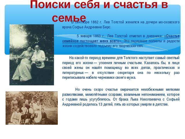 Поиски себя и счастья в семье В сентябре 1862 г. Лев Толстой женился на доче...