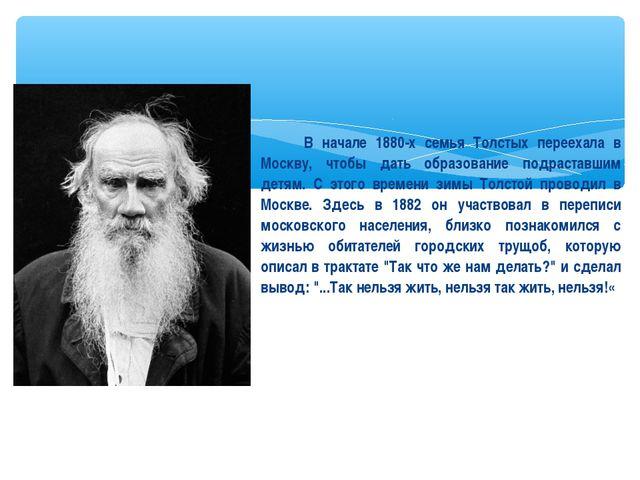 В начале 1880-х семья Толстых переехала в Москву, чтобы дать образование под...