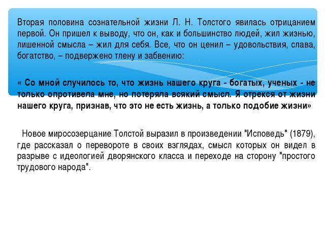 Вторая половина сознательной жизни Л. Н. Толстого явилась отрицанием первой....