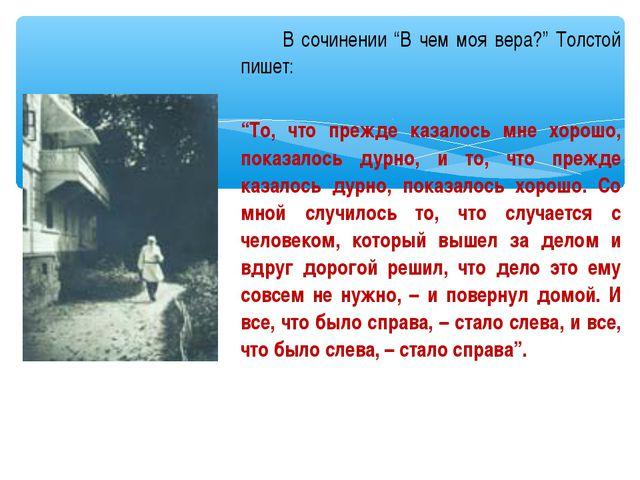 """В сочинении """"В чем моя вера?"""" Толстой пишет: """"То, что прежде казалось мне хо..."""