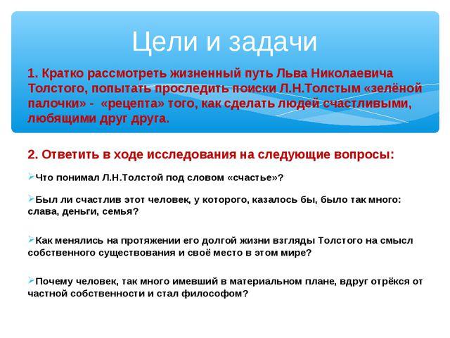 1. Кратко рассмотреть жизненный путь Льва Николаевича Толстого, попытать прос...