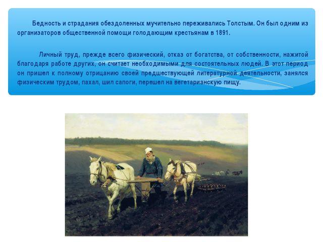 Бедность и страдания обездоленных мучительно переживались Толстым. Он был од...