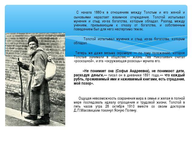 С начала 1880-х в отношениях между Толстым и его женой и сыновьями нарастает...